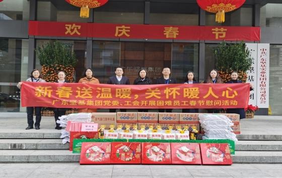 2020年1月20日,在新春佳节即将到来之际,新利国际体育娱乐-18luck新利手机版下载-新利体育app党委、工会联合开展了春节慰问活动。