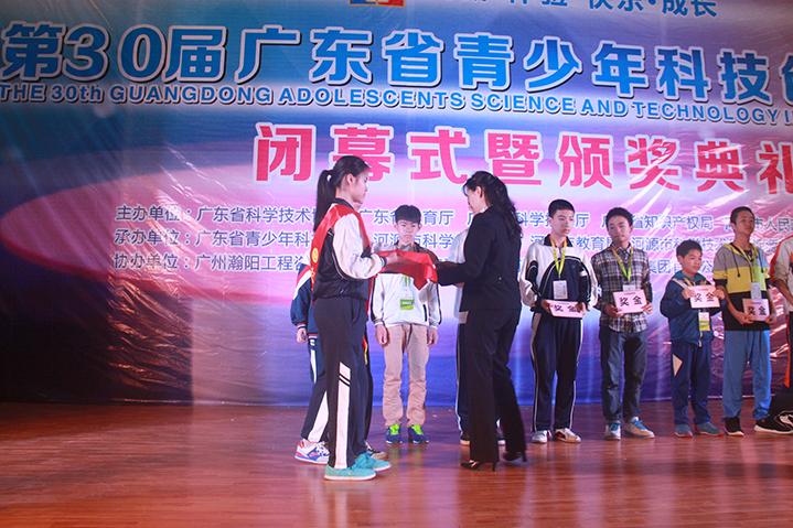 2015年广东省青少年科技奖颁奖活动