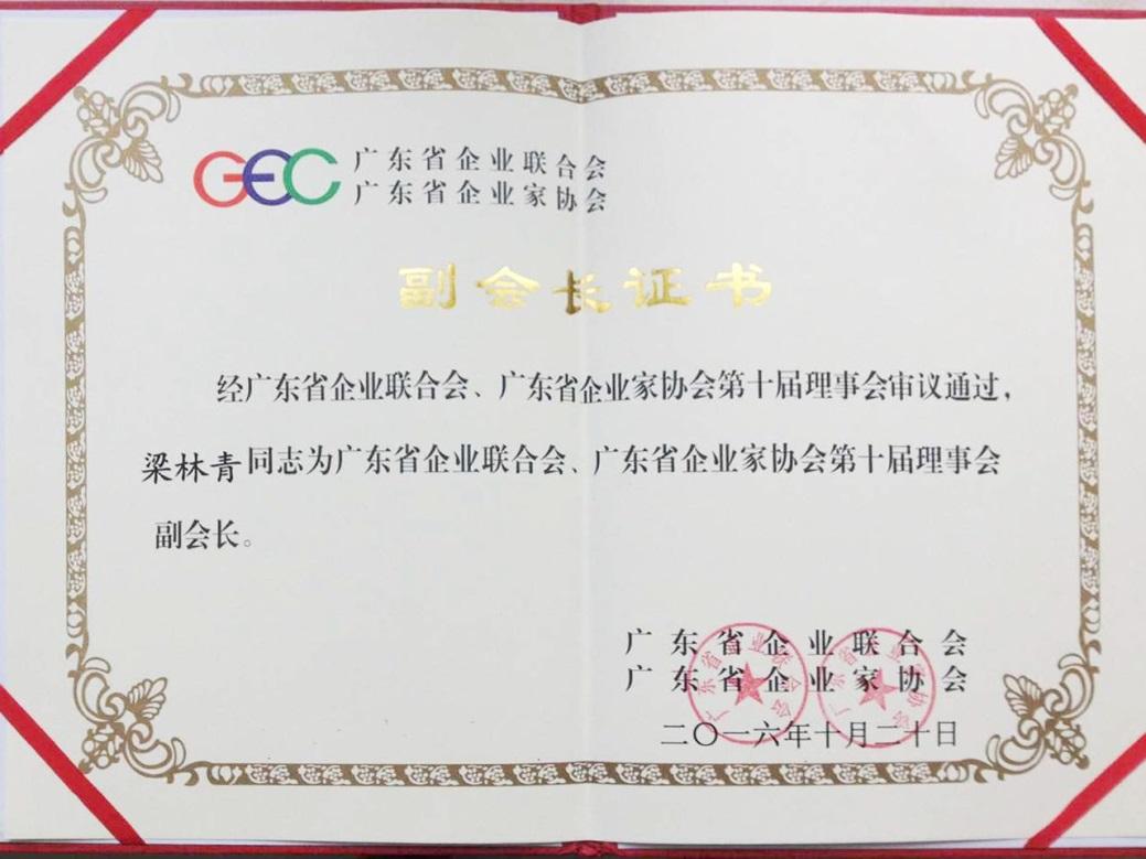 广东新利国际体育娱乐集团董事长梁林青当选省企联、省企业家协会第十届副会长