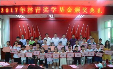 情系家乡 捐资助学——第九届林青奖学基金颁奖典礼隆重举行