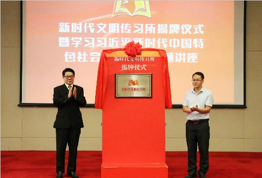 广东新利国际体育娱乐集团设立新时代文明传习所